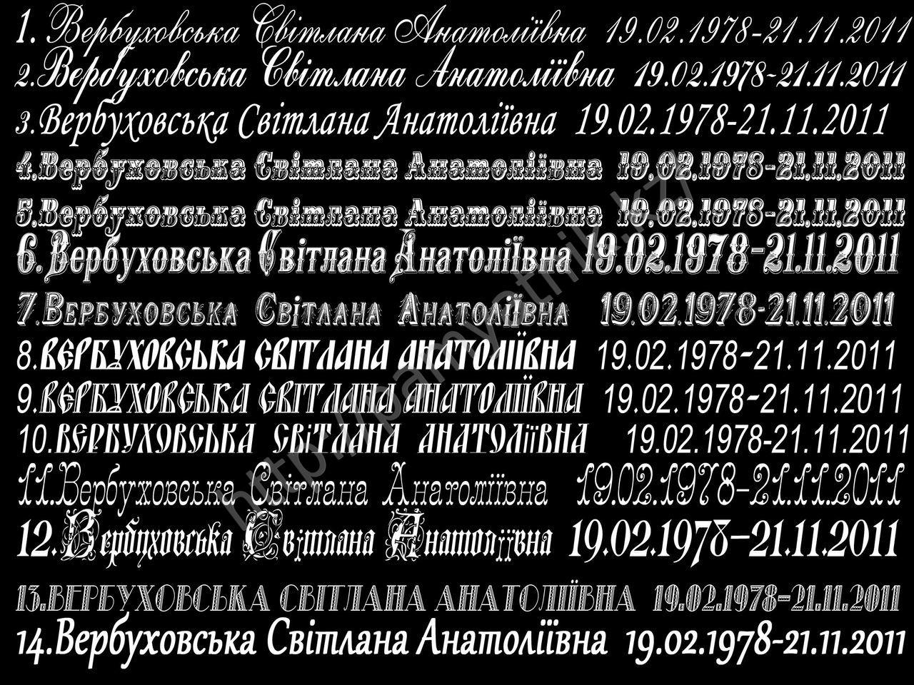 второй паре рельефные шрифты для текста на памятник доступ крупнейшему