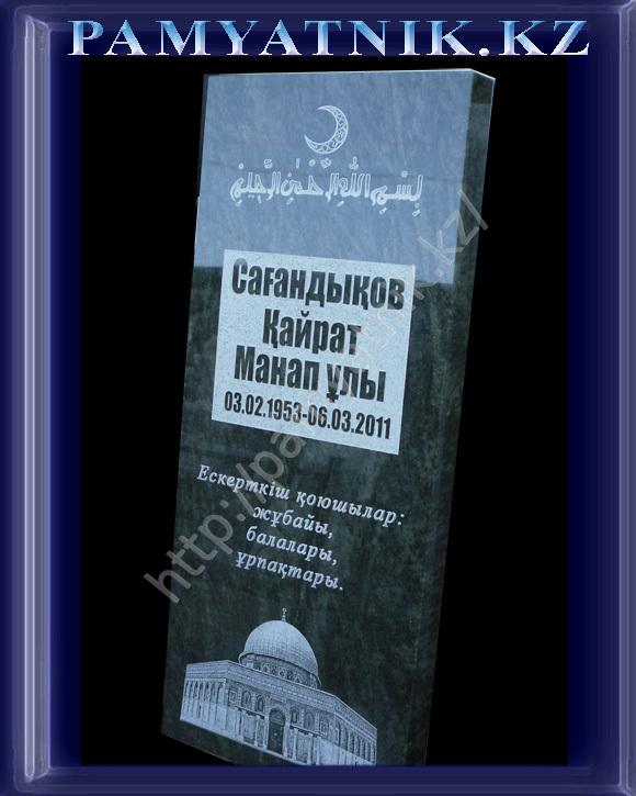 Стихи на надгробие на татарском языке вертикальные памятники Сольцы
